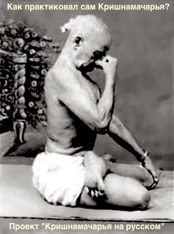 how-krishnamacharya2_7730-2