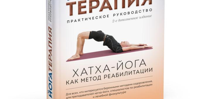 Телестудия утренней йоги